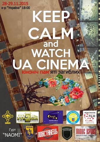 Програма кінофестиваля «Keep Calm and watch UA Cinema» (28-29 листопада 2015)