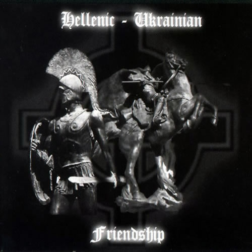 2004. Hellenic - Ukrainian Friendship [ Split ]